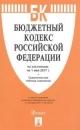 Бюджетный кодекс РФ на 01.05.17 с таблицей изменений